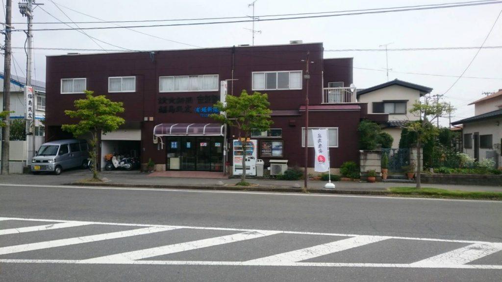 堀新聞店 様